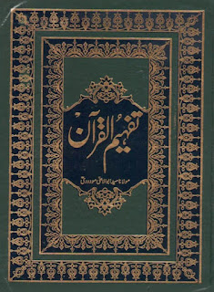 Tafheem Ul Quran By Syed Abu ala Madudi