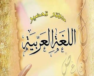 دفتر تحضير لغة عربية جاهز للطباعة بالأهداف وتوزيع المنهج ابتدائي واعدادي وثانوي أزهري