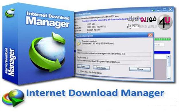 برنامج التحميل العملاق Internet Download Manager 6.26 Build 9 بآخر إصدار