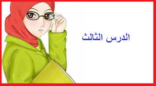 تعلم المحادثة باللغة الأنجليزية الدرس الثالث