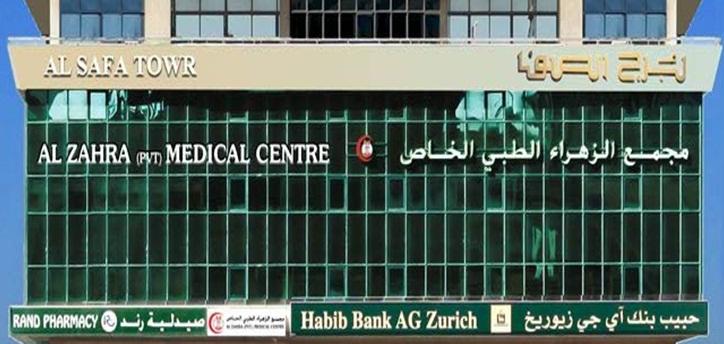وظائف خالية فى  مجمع الزهراء الطبي الخاص فى الإمارات 2019