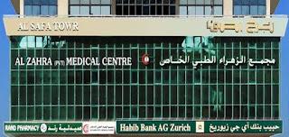 وظائف خالية فى  مجمع الزهراء الطبي الخاص فى الإمارات 2017
