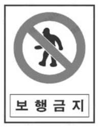 보행 금지
