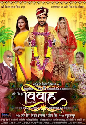 Vivah Bhojpuri Movie Star casts, News, Wallpapers, Songs & Videos