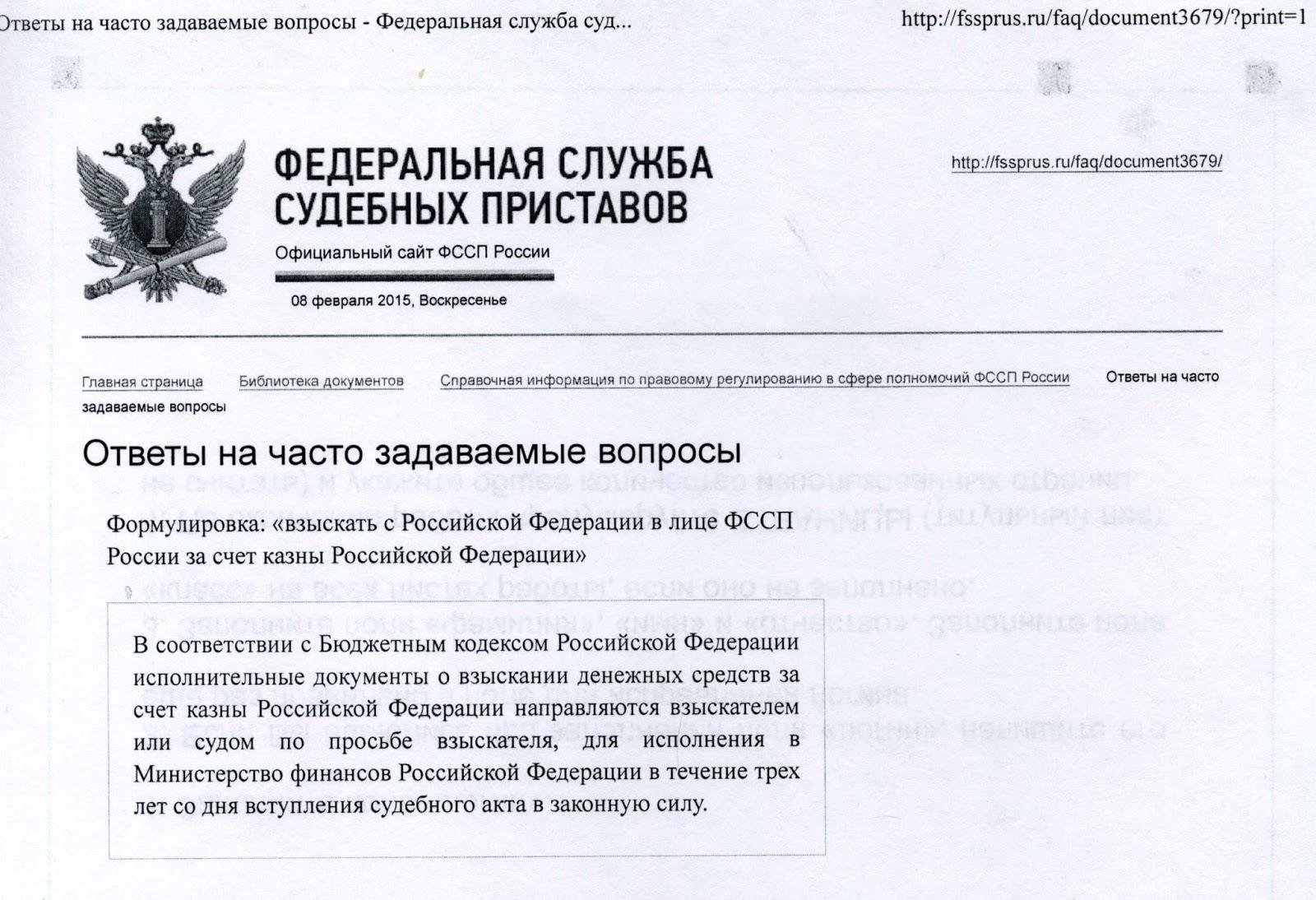 Фссп закрытые исполнительные производства ликвидация фирмы с долгами перед поставщиками