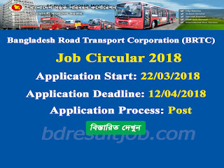 Bangladesh Road Transport Corporation (BRTC) Job Circular 2018