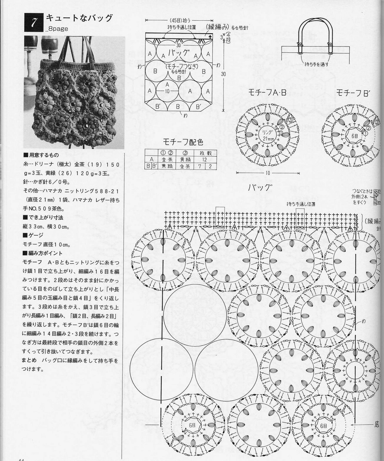 Bolso Flores Crochet con Asa de Cuero