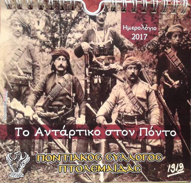 Το αντάρτικο του Πόντου. Μία εξαιρετική έκδοση - ημερολόγιο από τον Ποντιακό Σύλλογο Πτολεμαΐδας