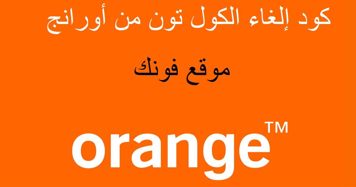 طريقة إلغاء الكول تون من أورانج - موقع فونك