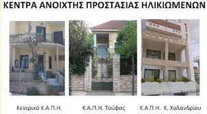 Δήμος Χαλανδρίου: Ανακοίνωση για εγγραφές και ανανεώσεις μελών ΚΑΠΗ