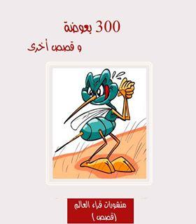 تحميل كتاب 300 بعوضة وقصص أخرى PDF مجموعة مؤلفين