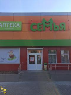 Универсам Семья -  г.Правдинск ул.50-летия Победы 2