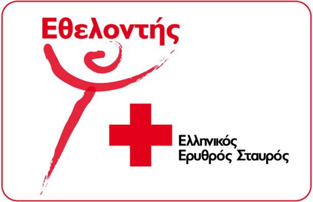 Επανεκκίνηση για το παράρτημα Ορεστιάδας του Ελληνικού Ερυθρού Σταυρού
