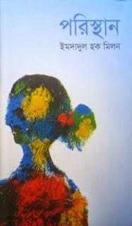 Poristhan By Imdadul Hoque Milon (Boi Mela 2012)