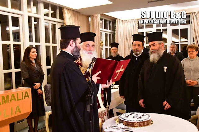 Κοπή της Πρωτοχρονιάτικης πίτας του Φιλόπτωχου Ταμείου - Συσσιτίου Ιερού Ναού Ευαγγελίστριας Ναυπλίου