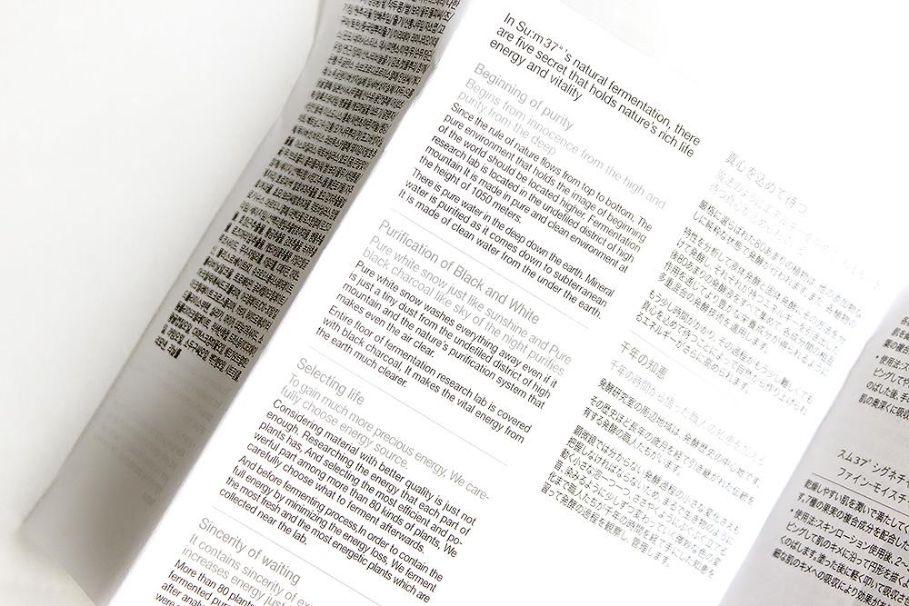 su:m37 Signature Essence Fine-Moisturizer leaflet