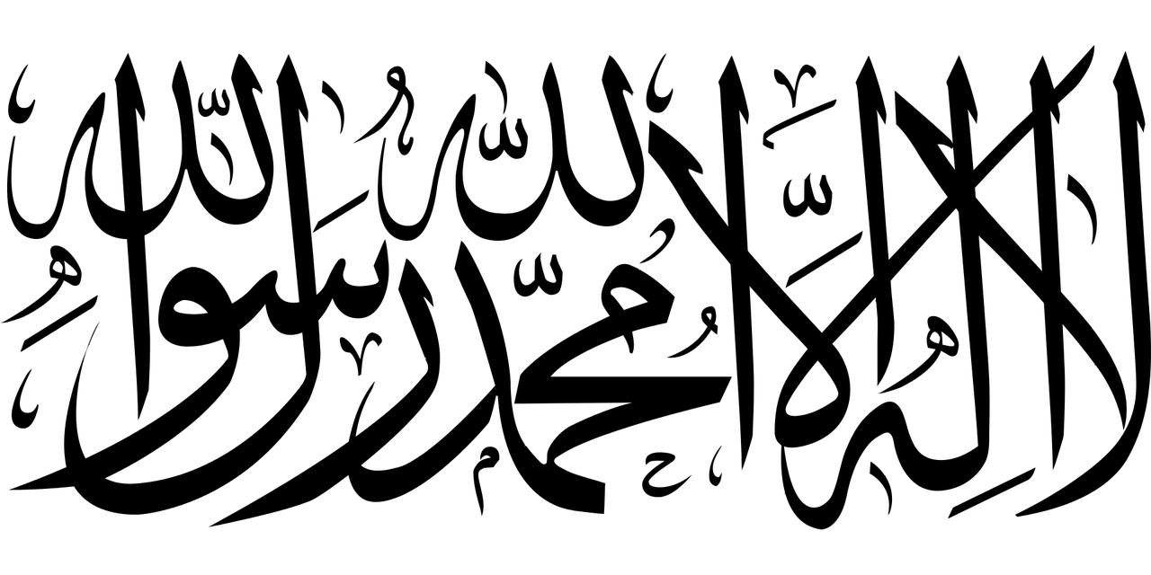 シャハーダ(信仰告白)とは?2つのカリマを説明