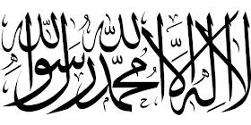 【イスラム教の五行】シャハーダ(信仰告白)とは?