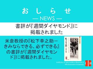 米倉特任教授の『松下幸之助―きみならできる、必ずできる』の書評が『週間ダイヤモンド』に掲載されました