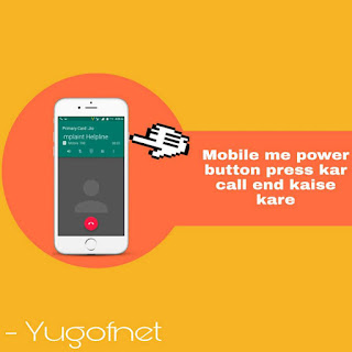Android mobile ke power button se call end,cut kaise kare.