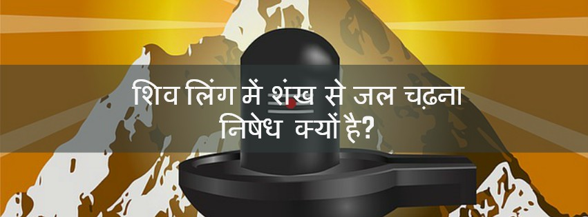 shivling mei shankh se jal chadhana nishedh kyon hai, why we should not pour water on shiva by shankh