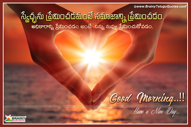 Here we have an excellent Collection Of Good Morning Message In Telugu, Good Morning Quotes, Good Morning Telugu Text Message are the best way to let someone know that they are the first you think when you wake up. Good Morning Whats App Status are the best way to express your freshness with friends and family,Fresh Good Morning Messages In Telugu,Best Good Morning Greeting HD Wallpapers In Telugu,Good Morning Messages Collection