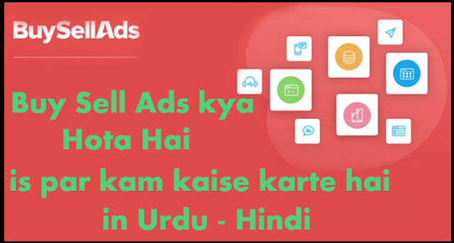 BuySellAds Kya Hai Or Is Paisa Kaise Earn Karte Hai In Urdu - Hindi Full Guide
