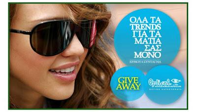 c337c5b716 Διαγωνισμός Optical Papadiamantopoulos με δώρο 20 γυαλιά ηλίου