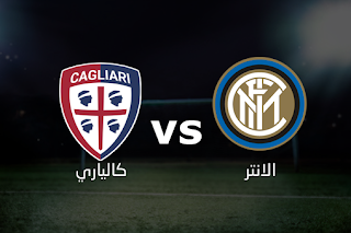 مباشر مشاهدة مباراة الانتر و كالياري بث مباشر 1-09-2019 الدوري الايطالي يوتيوب بدون تقطيع