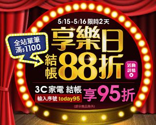 【ibon mart線上購物】全站單筆滿$1100結帳88折
