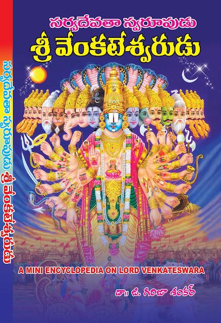 సర్వదేవతా స్వరూపుడు శ్రీ వేంకటేశ్వరుడు | Sarvadevata Swarupudu Sri Venkateswarudu | GRANTHANIDHI | MOHANPUBLICATIONS | bhaktipustakalu