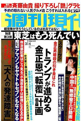 [雑誌] 週刊現代 2017年03月04日号 [Shukan Gendai 2017-03-04] Raw Download