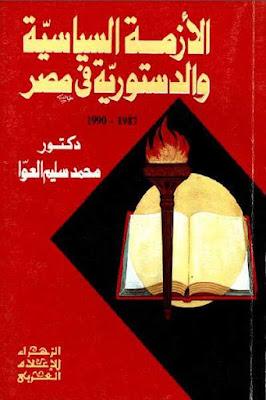 كتاب الازمة السياسية والدستورية في مصر