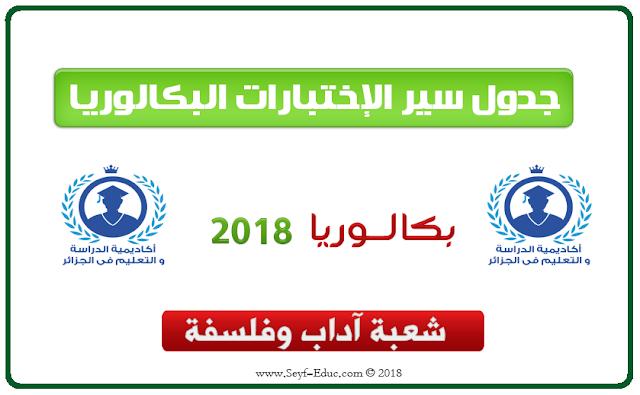 جدول سير اختبارات بكالوريا 2018 شعبة آداب وفلسفة