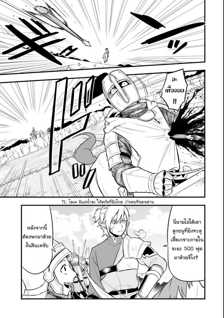อ่านการ์ตูน Oda Nobunaga to Iu Nazo no Shokugyo ga Mahou Kenshi yori Cheat Dattanode Oukoku wo Tsukuru Koto ni Shimashita ตอนที่ 9 หน้าที่ 13