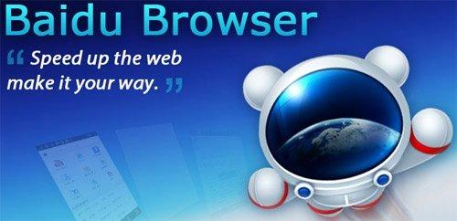 Baidu Browser 2016