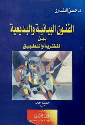 الفنون البيانية والبديعية بين النظرية والتطبيق - حسن البنداري , pdf