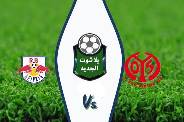 مشاهدة مباراة ماينز 05 ولايبزيغ بث مباشر اليوم الأحد 24 مايو 2020 الدوري الألماني