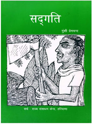 sadgati-munshi-premchand-सदगति-मुंशी-प्रेमचंद