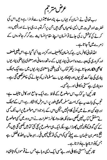 Urdu Islamic PDF