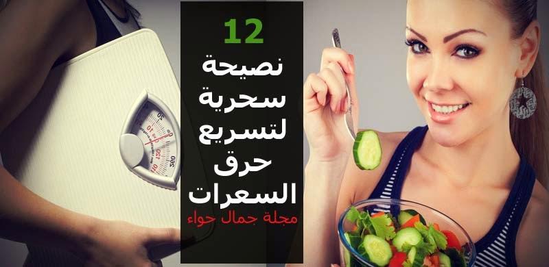 12 نصيحة سحرية لتسريع حرق السعرات مجلة جمال حواء