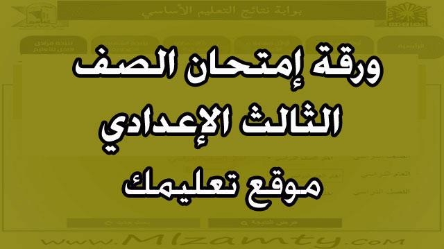 إجابة وإمتحان اللغة الإنجليزية للصف الثالث الاعدادي الترم الأول محافظة جنوب سيناء 2018