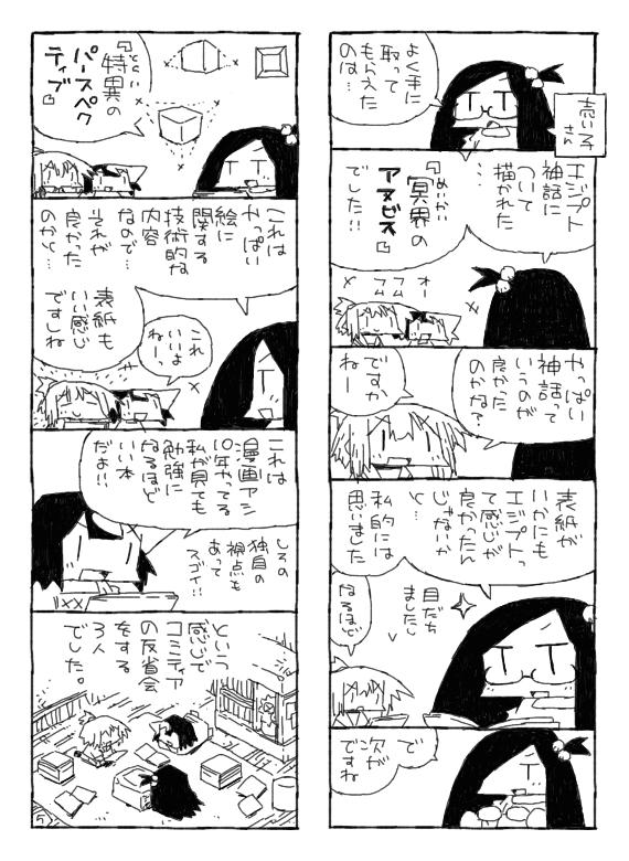 コミティアの反省会をする3人の漫画。