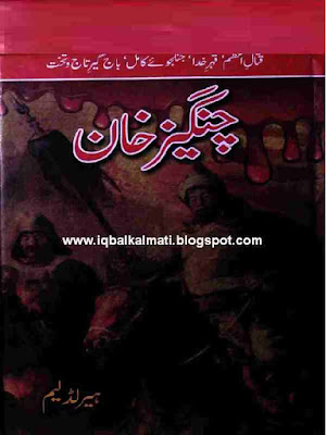 Changez Khan by Harold Lamb in Urdu PDF Download