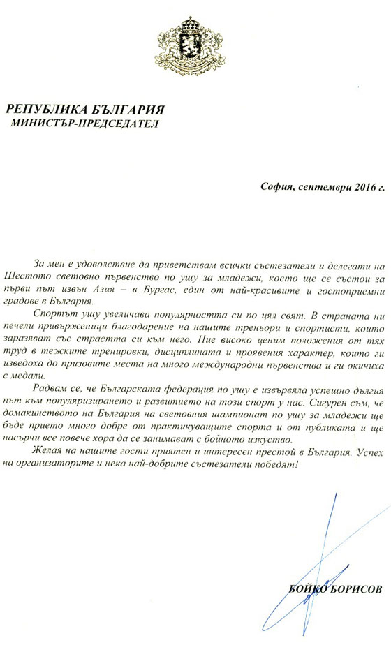 Приветствие от министър-председателя Бойко Борисов по случай световното по Ушу в Бургас