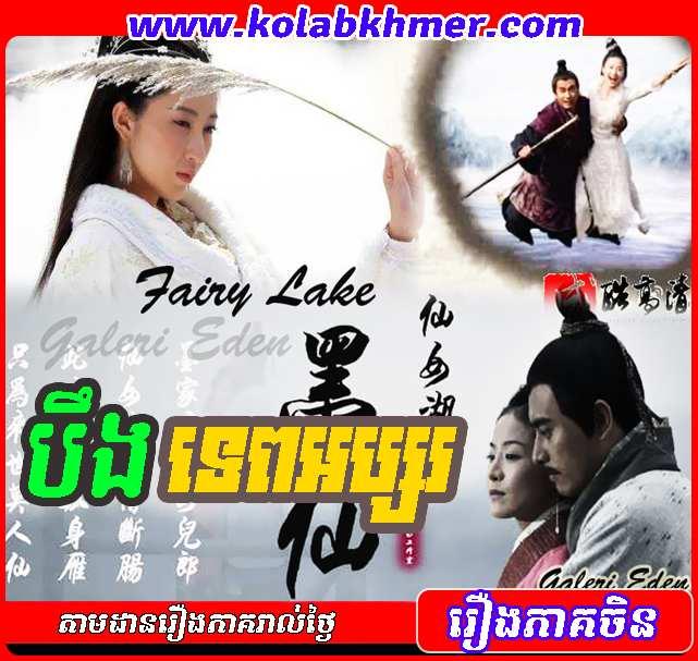 Fairy Lake - Boeng Tep Apsor