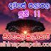 Lagna Palapala Ada Dawase  | ලග්න පලාපල | Sathiye Lagna Palapala 2020 | 2020-06-11