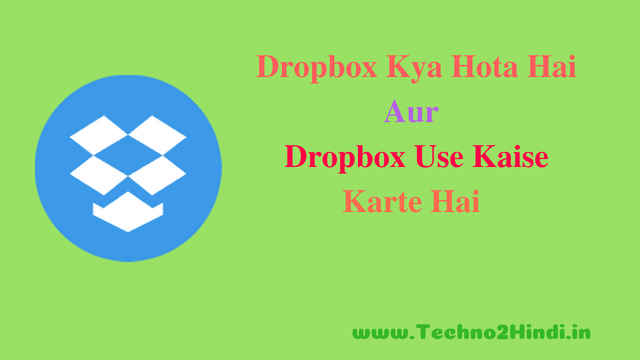 how to use Dropbox in hindi