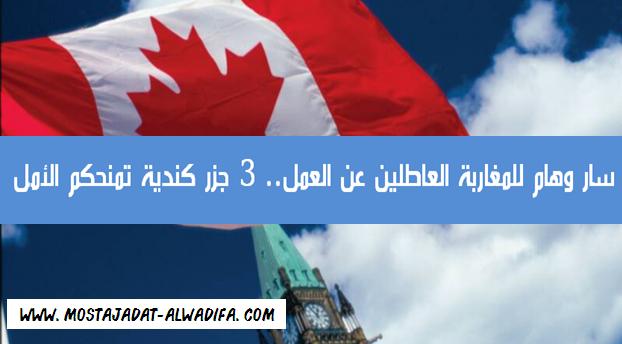 سار وهام للمغاربة العاطلين عن العمل.. 3 جزر كندية تمنحكم الأمل