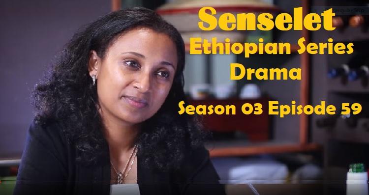 Senselet Ethiopian Series Drama Season 03 Episode 59 Part 1